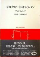 「シルクロード・キャラバン」アンヌ・フィリップ/(訳)吉田花子・朝倉剛(晶文社)
