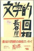 「文学的回想」長谷川四郎(晶文社)