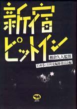 「新宿ピットイン」相倉久人監修/ピットイン20年史編纂委員会編(晶文社)