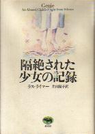 「隔絶された少女の記録」ライマー(ラス)/片山陽子:訳(晶文社)