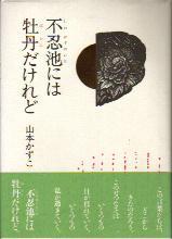 「不忍池には牡丹だけれど」山本かずこ(ミッドナイト・プレス(発売:星雲社))