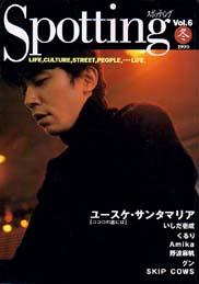 「スポッティング Vol.6 1999冬 ユースケ・サンタマリア」Spotting(フーコー)