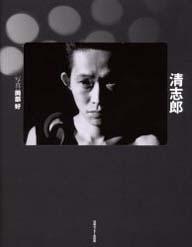 「清志郎」写真:岡部好(情報センター出版局)