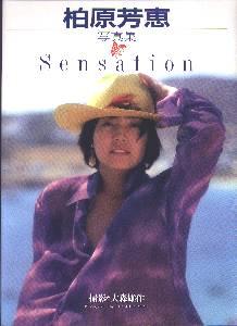 「Sensation」柏原芳恵(モデル)(スコラ)