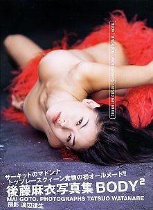 「BODY2」後藤麻衣(モデル)(スコラ)