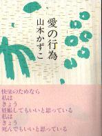 「愛の行為」山本かずこ(ミッドナイト・プレス)