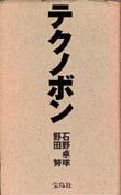 「テクノボン」石野卓球・野田努(宝島社)