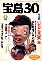 「宝島30 1994/5 特集・いまどきの不幸」別冊宝島特別編集(宝島社)