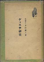 「ゲョエテ研究(決定版)」茅野簫々(第一書房)