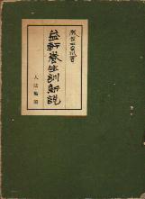 「益軒養生訓新説」荻原井泉水(大法輪閣)