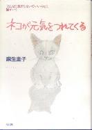 「ネコが元気をつれてくる」麻生圭子(大和出版)