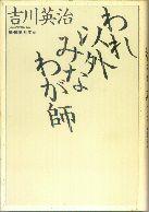 「われ以外みなわが師」吉川英治/松本昭編・解説(大和出版)