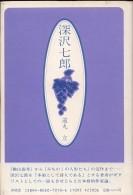 「深沢七郎」遠丸立(沖積舎)