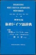 「新修ドイツ語辞典」矢儀万喜多他編(同学社)