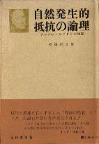 「自然発生的抵抗の論理(アンドレ・ジイドとの対話)」松尾邦之助(永田書房)