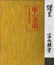 「彫心澄明(冨永朝堂聞書)」谷口治達(西日本新聞社)