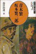「青木繁・坂本繁二郎(ふくおか人物誌-4-)」谷口治達(西日本新聞社)