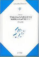 「学級通信の内容と作り方(中学校)」尾木直樹(日本書籍)
