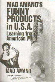 「マッド・アマノの遊び商品USA:アメリカの発想に遊ぶ」マッド・アマノ(日本生産性本部)