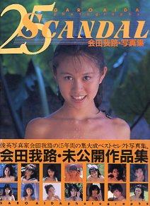「25SCANDAL(会田我路写真集)」オムニバス(ぶんか社)