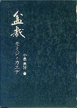 「盆栽(モミジとカエデ)」小島良博(農業図書)