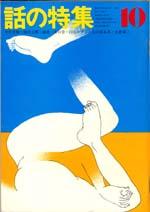 「話の特集 1971/10 「テレビせんずり論」深沢七郎」-(話の特集)