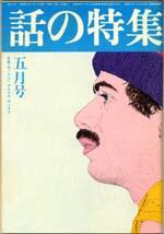 「話の特集 1976/5 植草甚一かく語りき」-(話の特集)