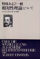 「特殊および一般相対性理論について」アインシュタイン(A)/金子務訳(白揚社)