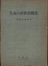 「生命の科学的概念」阿部余四男(白揚社)