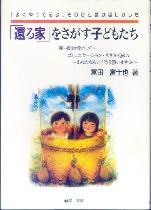 「「還る家」をさがす子どもたち」富田富士也(東山書房)