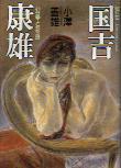 「評伝国吉康雄:幻夢と彩感」小沢善雄(福武書店)