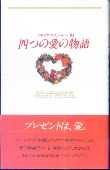 「クリスマス・ストーリー1994四つの愛の物語」リチャーズ(エミリー)他/竹生淑子他訳(ハーレクイン)