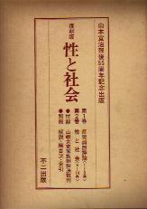 「性と社会(産児調節評論・解題)復刻版」山本宣治主幹(不二出版)