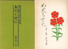 「女のくせに(叢書『青鞜』の女たち-17-)」中平文子(不二出版)