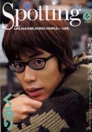 「スポッティング Vol.10 2000冬 くるり」Spotting(Spotting編集部)