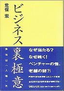 「ビジネス裏極意」荒俣宏(マガジンハウス)
