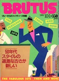 「ブルータス No.28 1981/10/1 フィフティーズ特集「50年代スタイルの過激な古さが新しい」」BRUTUS(マガジンハウス)
