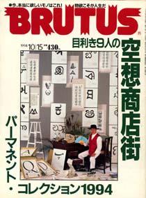 「ブルータス No.328 1994/10/15 目利き9人の空想商店街」BRUTUS(マガジンハウス)