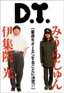「D.T.」みうらじゅん/伊集院光(メディアファクトリー)