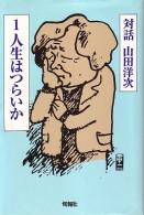 「対話山田洋次-1-人生はつらいか」山田洋次(旬報社)