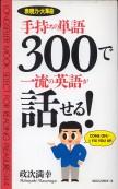 「手持ちの単語300で一流の英語が話せる!」政次満幸(ロングセラーズ)