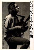 「ジャコ・パストリアスの肖像」ミルコウスキー(ビル)/湯浅恵子訳(リットーミュージック)