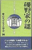 「磯野家の謎」東京サザエさん学会編(飛鳥新社)