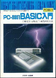 「PC-8801 BASIC入門」工藤丈彦・屋敷誠二・横溝和宏共著(アスキー出版局)