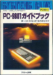 「PC-9801 ガイドブック」榊正憲・柳楽直樹・横溝和宏共著(アスキー出版局)