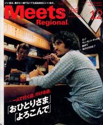 「ミーツ・リージョナル no.186 2003/12 特集:一人で行く店、行ける店。「おひとりさま」「よろこんで」」Meets Regional(京阪神エルマガジン社)