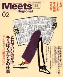 「ミーツ・リージョナル no.188 2004/2 特集:これでいいのか!?キミぼくアナタの仕事「こんなふうに働きたい」」Meets Regional(京阪神エルマガジン社)
