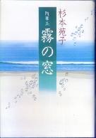 「霧の窓」杉本苑子(光風社出版)