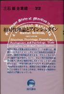 「相対性理論とアインシュタイン」三石巌(現代書林)
