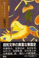 「露のきらめき(昭和期の文人たち)」真鍋呉夫(KSS出版)